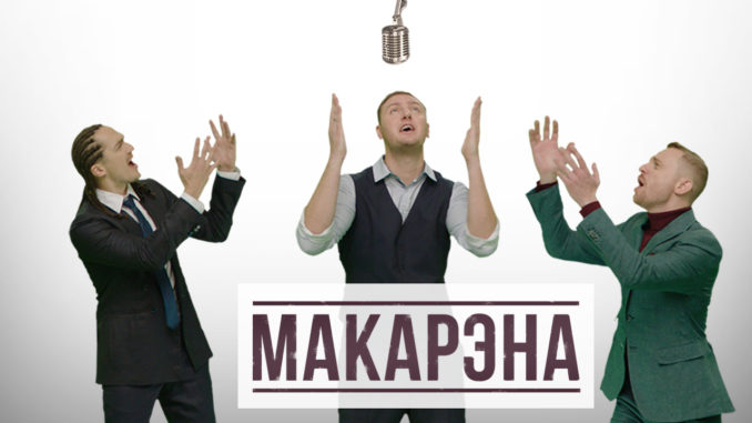 Макарэна Каста