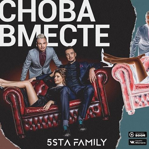 5sta Family Снова вместе