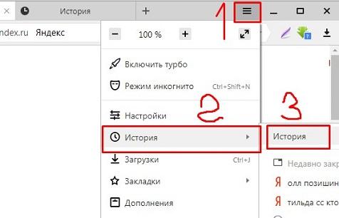 как очистить историю Яндекс