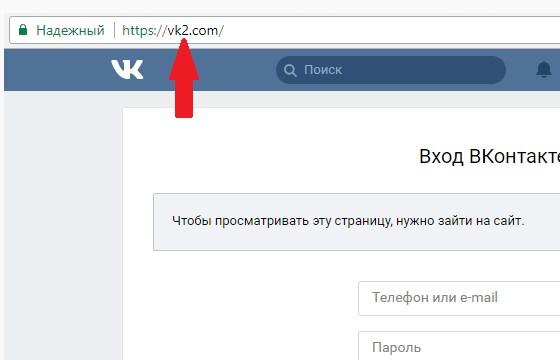 взломать страницу ВКонтакте